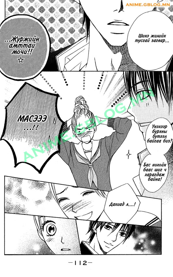 Japan Manga Translation - Kimi ga Suki - 3 - After the Christmas Eve - 19